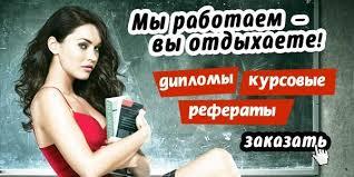 Дипломы на заказ в Брянске infor buro Дипломы на заказ в Брянске