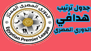 جدول ترتيب هدافي الدوري المصري - YouTube