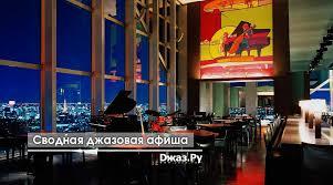 Сводная джазовая афиша России   «<b>Джаз</b>.Ру»