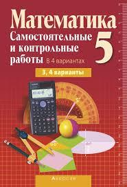 Математика Самостоятельные и контрольные работы В вариантах  Самостоятельные и контрольные работы В 4 вариантах 3 4 варианты