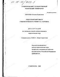 Диссертация на тему Педагогический смысл гуманистического учения  Диссертация и автореферат на тему Педагогический смысл гуманистического учения П А Сорокина