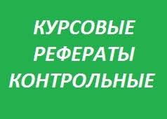 Курсовые рефераты Услуги в Алматы kz Написание курсовых работ СРС рефератов