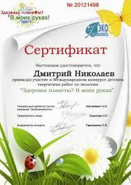 Новая страница  Сертификат участника Международного конкурса детских творческих работ по экологии Здоровье планеты В моих руках