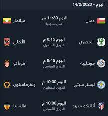 موعد أهم مباريات اليوم الجمعة 14/2 - نبض اليمن