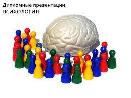 Дипломная презентация по психологии