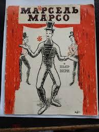 Программа Марсель Марсо» на интернет-аукционе Мешок