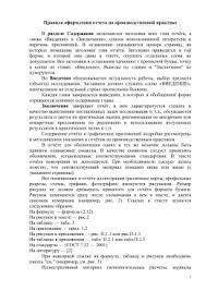 СОСТАВЛЕНИЕ И ОФОРМЛЕНИЕ ОТЧЕТА Правила оформления отчета по производственной практике