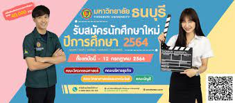 มหาวิทยาลัยธนบุรี (Thonburi University) - Bewertungen