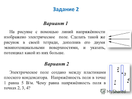 Презентация на тему Контрольная работа по теме Электростатика  3 Задание
