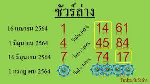 """เลขเด็ด เลขเด็ด 2ตัวล่าง เข้า""""45""""17″ตรงๆ ชัวร์ล่าง 100% งวด 1 กรกฎาคม 2564  – top12report.com"""