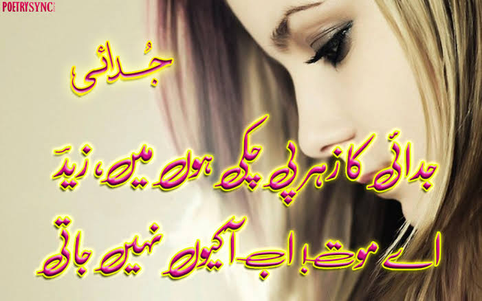 urdu shayari on life facebook