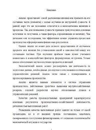 Контрольная Бухгалтерский учёт в экономическом анализе  Бухгалтерский учёт в экономическом анализе в системе управления предприятием 03 04 17