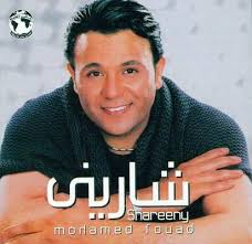 Mohamed Fouad - Shareeny 2003 Music - Mohamed-Fouad---Shareeny-2003-Front-Cover-2583