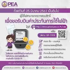 วิธีลงทะเบียนรับเงินคืนค่ามิเตอร์ไฟฟ้า - Thungyai2you.com
