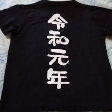 令和 Tシャツ 新元号の中古新品通販メルカリno1フリマアプリ