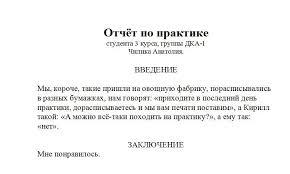 Отчет по практике на предприятии образец для студента повар кондитер Заказать диплом рефераты теплогазоснабжение