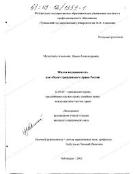 Диссертация на тему Жилая недвижимость как объект гражданского  Диссертация и автореферат на тему Жилая недвижимость как объект гражданского права России dissercat