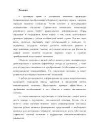Социально экономическая политика России курсовая по экономике  Экономическая политика государства курсовая 2010 по экономике скачать бесплатно реформа регулирование экспорт импорт мировой отрасль производство