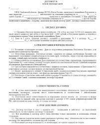 Договор поставки права и обязанности сторон добавлена ссылка Похожие посты