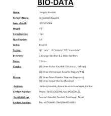 biodata form job application biodata sample for job application pdf 1 bio data lesom