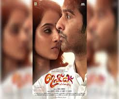 Moral Policing Vs Mindless Violence Why Malayalam Film Ishq Is A