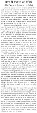 sample essay on importance of voting hindi essay on importance of voting