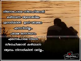 Love Images Malayalam 2017