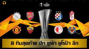 8 ทีมสุดท้าย ยูฟ่า ยูโรป้า ลีก 2020/21 | Thaiger ข่าวไทย