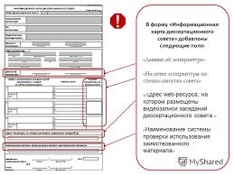 Презентация на тему Главный ученый секретарь Высшей  26 В форму Информационная карта