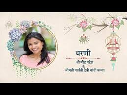 create wedding video invitation in