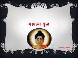 hindi essay on mahatma buddha महात्मा बुद्ध पर  hindi essay on mahatma buddha महात्मा बुद्ध पर निबंध
