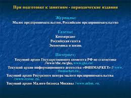 Малое предпринимательство место и роль в российской экономике  Название малое предпринимательство место и роль в российской экономике курсовая