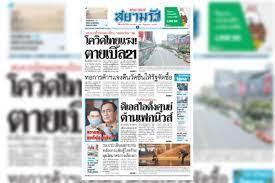 หน้า 1 หนังสือพิมพ์สยามรัฐรายวัน ฉบับวันจันทร์ที่ 3 พฤษภาคม 2564 สยามรัฐ