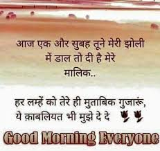 Good Morning Life Quotes Hindi Best of Pin By Arun Arora On GOOD MORNING WISHES QUOTES Pinterest
