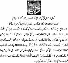 bijli essay electricity in urdu college paper academic writing  bijli essay electricity in urdu