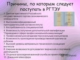 Презентация на тему Падерина Юлия группа Студенты РГТЭУ  8 Причины