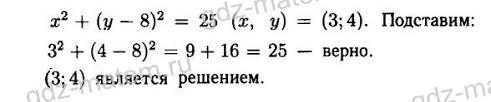 Домашняя контрольная работа №  Мордкович Домашняя контрольная работа № 2