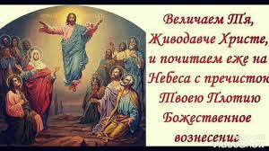 До конца года остаётся 217 дней. 28 Maya Voznesenie Gospodne S Prazdnikom Vas Voznesenie Vozneseniegospodne Youtube