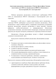 Аннотация программы дисциплины Основы философии базовая