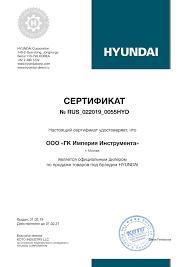 Генератор бензиновый Hyundai HHY 10000FE-3 ATS + ...