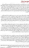 my favourite weather essay in urdu  my favourite weather essay in urdu