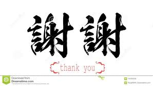 Word Thank You Calligraphy Word Of Thank You In White Background Stock Illustration