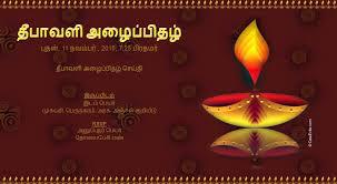 Free Tamil Invitation Card Online Invitations