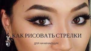 стрелки для маленьких глаз