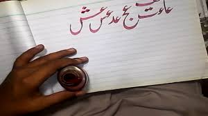 urdu writing style urdu handwriting urdu essay writing urdu  urdu writing style urdu handwriting urdu essay writing urdu writing practice urdu writing skills