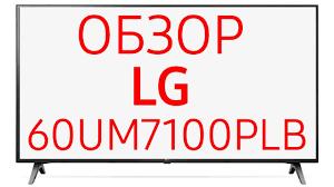 <b>Телевизор LG</b> 60UM7100PLB (<b>60UM7100</b>) - YouTube