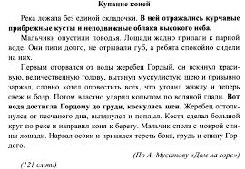 Рабочая программа Русский язык класс Ладыженская  К р №1 Контрольный диктант по теме Повторение изученного в 6 классе
