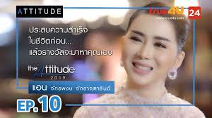 The Attitude 2019 EP.10 | แอน - จักรพงษ์ จักราจุฑาธิบดิ์ - YouTube