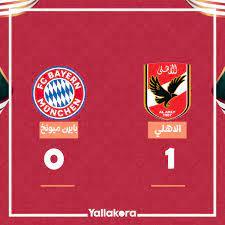Yallakora.com - خد برنت سكرين وقولنا نتيجة مباراة الأهلي وبايرن ميونيخ 🏆