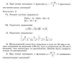 Итоговая контрольная работа по алгебре